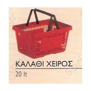 Καλαθάκια 20 λιτρών super market